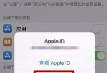 二手苹果手机无法下载 App怎么办? iphone无法下载应用解决方法-手机维修网