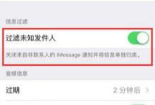 iphone xs怎么阻止骚扰电话和信息?-手机维修网