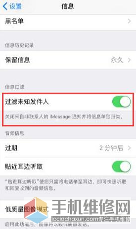 iphone xs怎么阻止骚扰电话和信息?