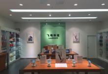 南昌新建县飞鸣科技苹果维修点