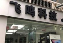 飞鸣科技南昌新建店