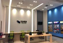 大连中山区苹果授权维修点:天音科技(大连店)