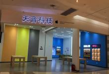 重庆渝中区苹果维修点:天音科技(重庆店)