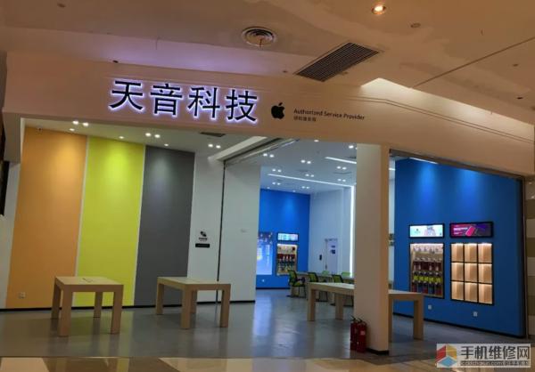 天音科技-重庆大坪店