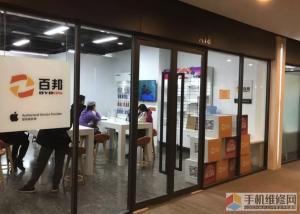 北京苹果授权维修点:百邦-北京中关村店