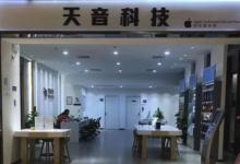 天音科技—北京西铁营万达广场店图片