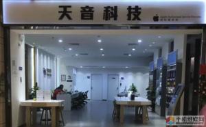 天音科技—北京西铁营万达广场店