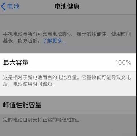 西安苹果维修告诉你iPhone手机剩用多久电再充电会比较好?-手机维修网