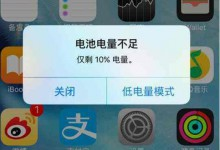 iphone xs手机待机时间短怎么办?苹果手机省电技巧-手机维修网