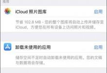 北京手机维修告诉你iphone手机自动重启该怎么办-手机维修网