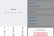 iPhone手机app频繁闪退原因以及解决方法-手机维修网