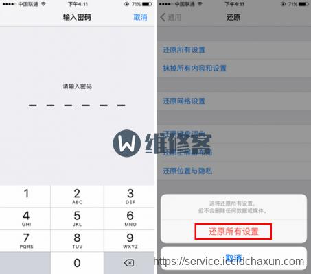 北京手机维修告诉你iPhone手机app频繁闪退原因以及解决方法