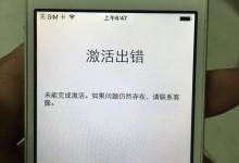 iphone激活时出错怎么办_上海哪里可以解决-手机维修网
