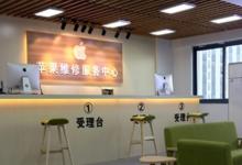 Apple Care-京口区商业城店图片