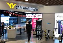 上海VIVO手机维修点 - 酷维(浦东汇智店)图片