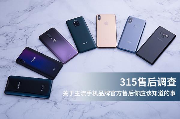 315售后调查后关于主流手机品牌官方售后维修详细分析报告-手机维修网