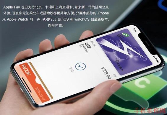 iPhone XR怎么添加公交卡?苹果XR哪些场合可用快捷交通卡?上海苹果维修点为你解答-手机维修网