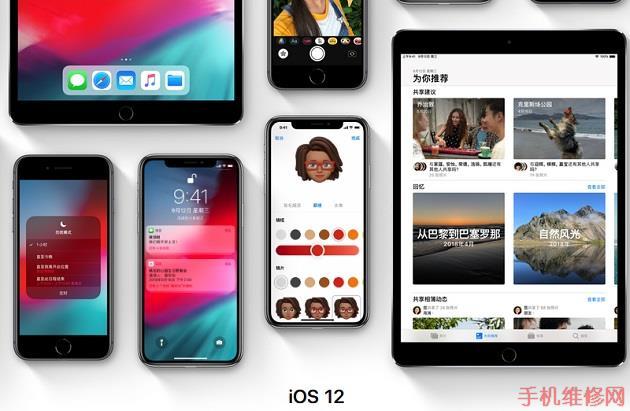 iOS12正式版推送收不到怎么办?东莞苹果维修点教你轻松解决-手机维修网