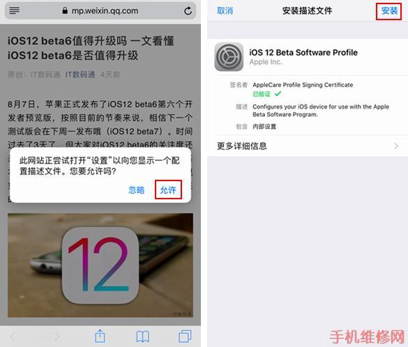 东莞苹果维修点告诉你iOS12 GM版是什么?iOS12 GM和正式版有什么区别