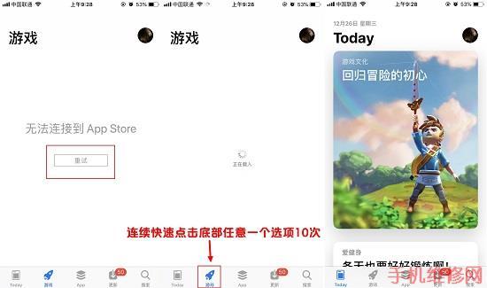 iPhone XR无法连接到APP Store怎么办?佛山苹果维修点分享苹果应用商店打不开解决方法