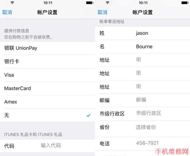 iPhone XR登录不了Apple ID怎么办?武汉苹果维修点分享iTunes登录Apple ID解决方法!