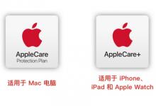 2019最新苹果iPhone、iPad 和 Mac 硬件保修政策!-手机维修网
