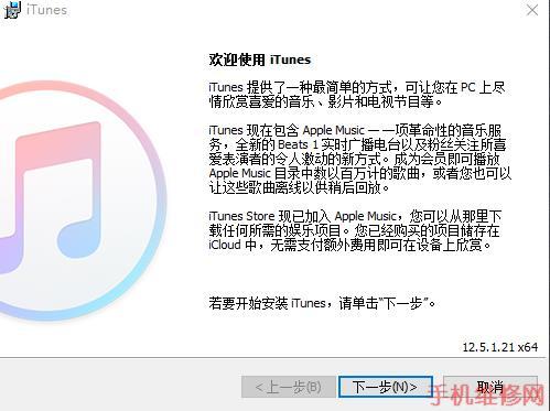 南京苹果维修点告诉你iPhone XS Max怎么连接电脑来管理手机-手机维修网