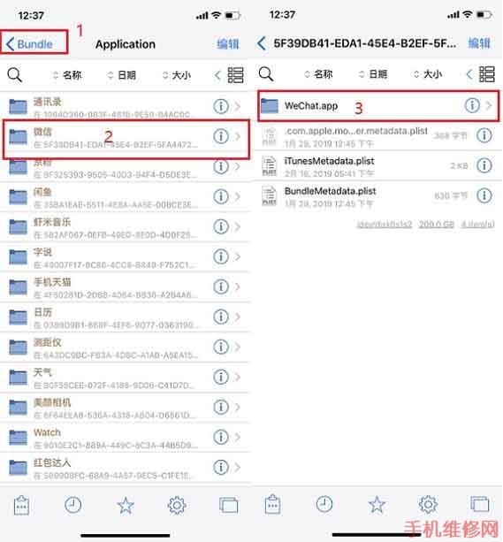 贵阳苹果维修点教你iPhone手机iOS12免越狱修改微信提示音方法!