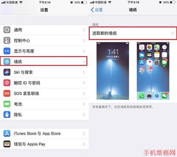 iPhone XR开灯壁纸怎么设置?东莞苹果维修点有方法