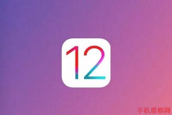 无锡苹果维修点告诉你iOS12屏蔽更新描述文件怎么安装?文件在哪里下载?-手机维修网