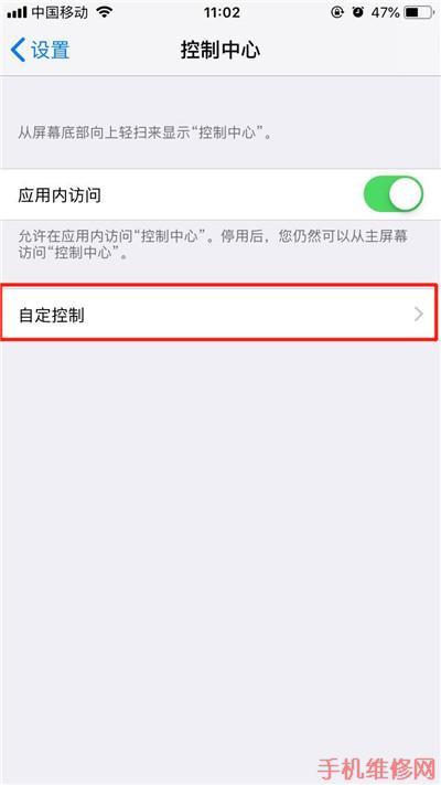西安苹果维修点分享iPhone XS屏幕录制的详细方法