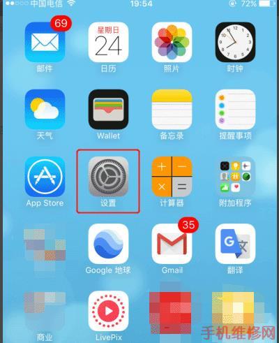 天津苹果维修点告诉你iPhone XS怎么设置短信自动回复内容-手机维修网