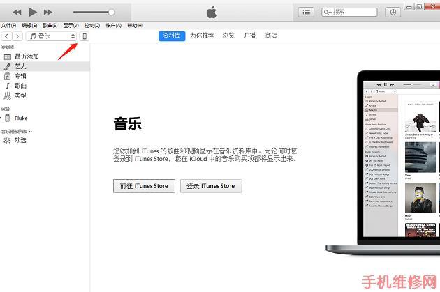 南京苹果维修点告诉你iPhone XS Max怎么连接电脑来管理手机