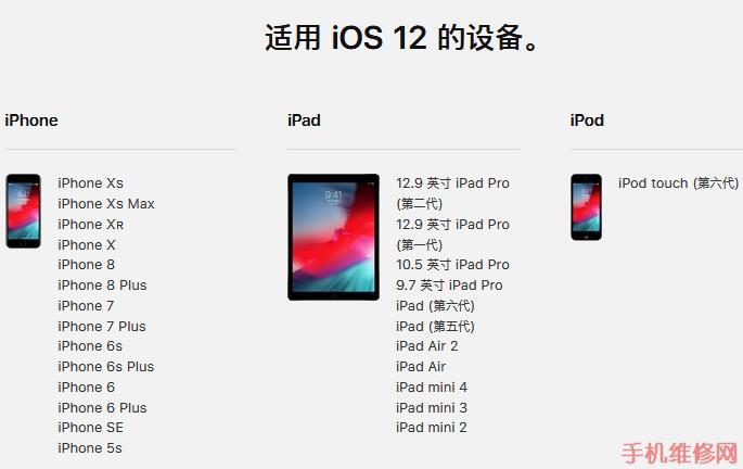 郑州苹果维修点教你iOS12正式版怎么升级?iOS12升级正式版的两种教程!