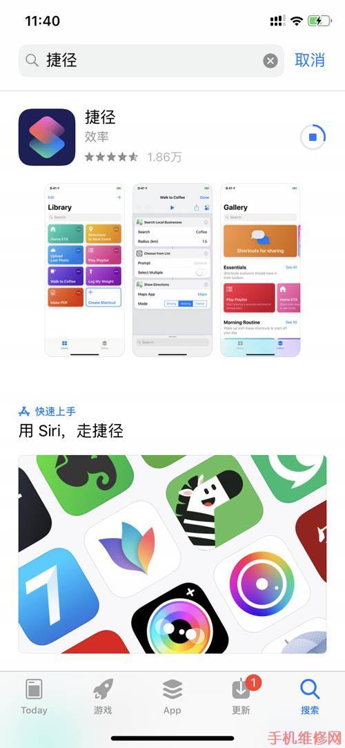 无锡苹果维修点分享iPhone手机iOS12捷径升级为快捷指令的方法!