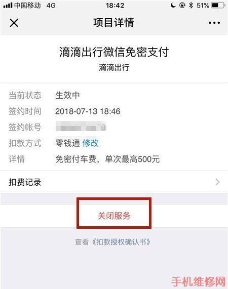 南宁苹果维修点分享苹果支付宝与微信设置Apple ID免密支付方法