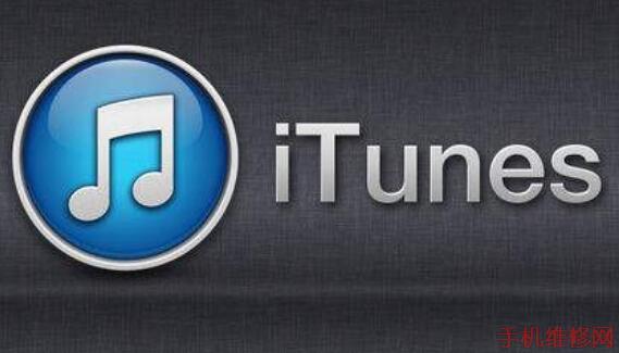 苏州苹果维修点告诉你苹果手机连接不上iTunes该怎么解决?-手机维修网