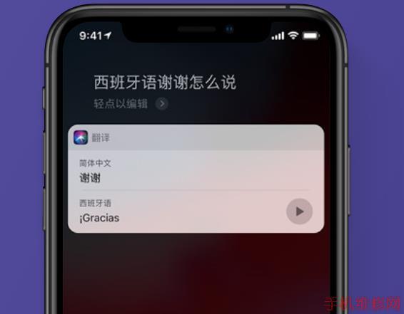 上海苹果维修点分享iPhone XS siri声音性别设置方法-手机维修网