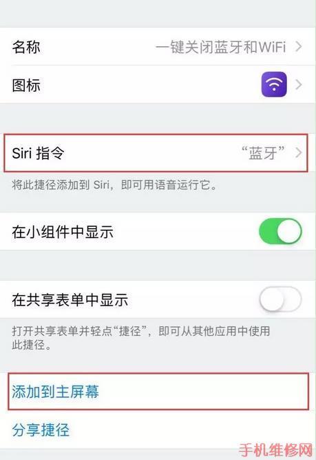 东莞苹果维修点教你iOS12捷径怎么制作?iPhoneXR一键永久关闭蓝牙和WiFi捷径