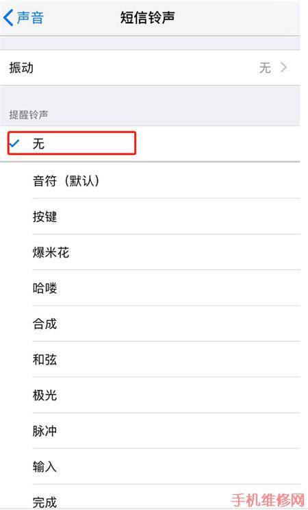 iPhone XR怎么关闭短信铃声?武汉苹果维修点分享苹果XR短信息铃声关闭方法