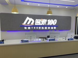 上海魅族手机维修点 - 名家100(上海徐汇飞雕国际店)