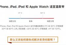 沈阳苹果维修点告诉你苹果手机发烫、耗电快怎么处理?-手机维修网