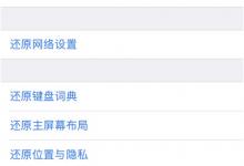 iPhone XR 手机WiFi信号差、连不上怎么办?苏州苹果维修点有办法-手机维修网