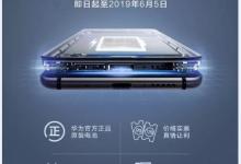 华为手机推出低价更换原装电池活动!-手机维修网