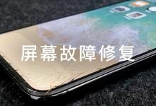 无锡苹果维修点告诉你iPhone手机屏幕损坏到底要不要修?碎屏维修需要多少钱?-手机维修网