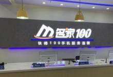 成都oppo客户服务维修中心 - 名家快修100(金莎店)图片