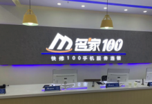 手机维修服务中心上海长宁路店(名家快修100)图片