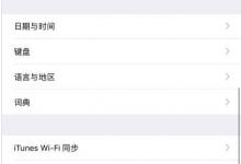 描述文件可以删除吗?无锡苹果维修点分享iOS12描述文件删除详细方法-手机维修网