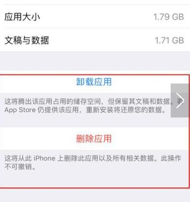 iPhone手机内存不够用?东莞苹果维修点教你如何快速清理内存!