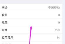 北京苹果维修点教你苹果手机怎么查看剩余内存容量或储存空间-手机维修网